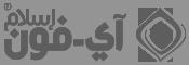 آي-فون إسلام