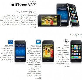 مميزات الأي-فون 3GS