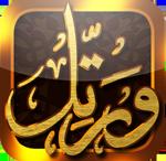 تعلم تجويد القرآن مع برنامج آي-ترتيل في متجر البرامج