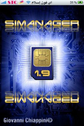 برنامج SIManger في سيديا