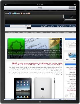 الآي-باد يدعم قراءة اللغة العربية