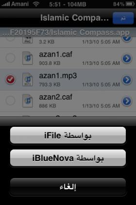 الجديد في برنامج إدارة الملفات iFile في سيديا