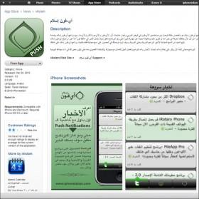 برنامج آي-فون إسلام في متجر البرامج