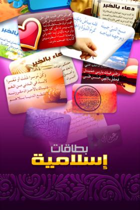 برنامج بطاقات إسلامية – الأن التهنئة بالمناسبات والأعياد اصبحت متعة