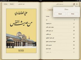 تحديث تطبيق iBooks 1.2
