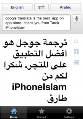 [21] اختيارات آي-فون إسلام لسبع تطبيقات مفيدة