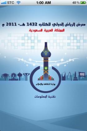 تطبيق معرض الرياض الدولي للكتاب