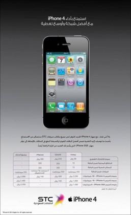 الأي-فون 4 رسمياً من شركة الاتصالات السعودية غداً