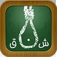 الرجل المشنوق، لعبة جديدة من آي-فون إسلام