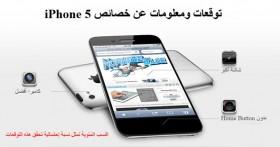 توقعات ومعلومات عن خصائص الآي-فون 5