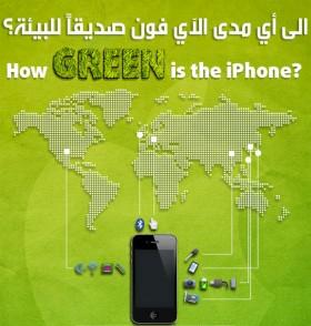الى أي مدى الأي-فون صديقاً للبيئة