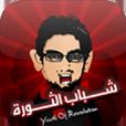 لعبة شباب الثورة – قريباً في متجر البرامج