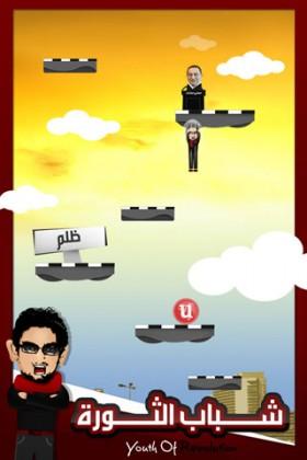 لعبة شباب الثورة – مجرد لعبة من آي-فون إسلام