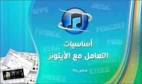 أساسيات التعامل مع برنامج أيتيونز في كتيّب عربي