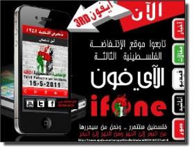 الحكومة الصهيونية تطالب أبل بإزالة تطبيق الإنتفاضة الثالثة من متجر البرامج، وآبل ترضخ سريعاً