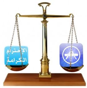 حملة مقاطعة متجر البرامج من 1 إلى 8 يوليو، رداً على حذف آبل لبرنامج الإنتفاضة