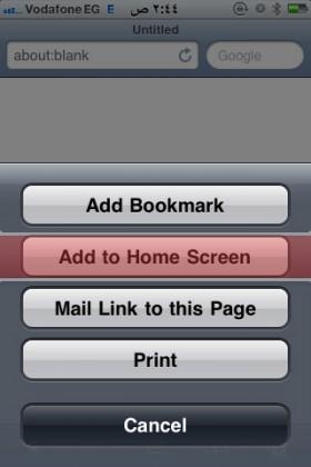 كيف تجعل السفاراي يفتح صفحة فارغة عند تشغيله
