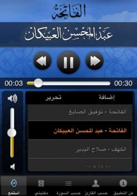 [40] اختيارات آي-فون إسلام لسبع تطبيقات مفيدة