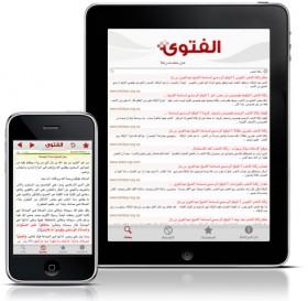 تطبيق الفتوى، هدية أي-فون إسلام في شهر رمضان