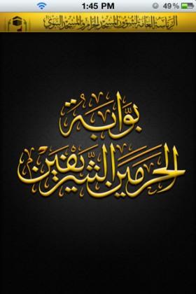 اختيارات آي-فون إسلام (مقال خاص) عن التطبيقات الإسلامية