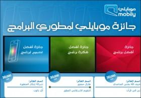أي-فون إسلام يفوز بفضل الله في مسابقة موبايلي للمطورين