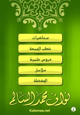 [45] اختيارات آي-فون إسلام لسبعة تطبيقات مفيدة