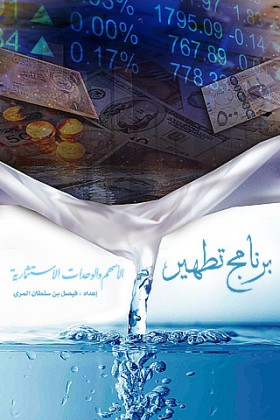 تطهير الأسهم، تطبيق عملي للفقه الإسلامي
