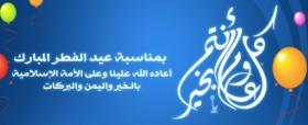 كل عام أنتم بخير ومفاجأة العيد من آي-فون إسلام