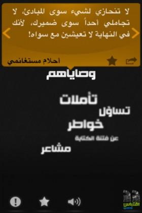 تطبيق اقتباس من آي-فون إسلام