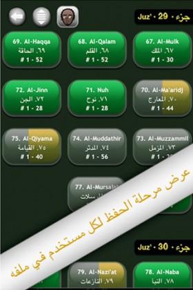 [49] اختيارات آي-فون إسلام لسبعة تطبيقات مفيدة
