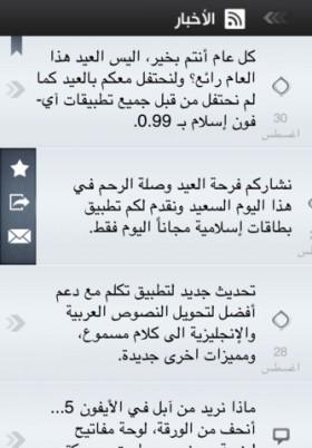 تحديث تطبيق آي-فون إسلام 4.0
