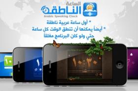 الساعة الناطقة من آي-فون إسلام الأن في متجر البرامج