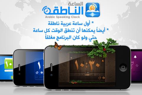 ArabicClock01