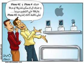 [1] كاريكاتير آي-فون إسلام