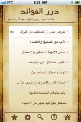 [52] اختيارات آي-فون إسلام لسبعة تطبيقات مفيدة