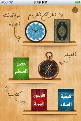 [50] اختيارات آي-فون إسلام لسبعة تطبيقات مفيدة