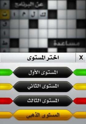 لعبة الكلمات المتقاطعة من آي-فون إسلام