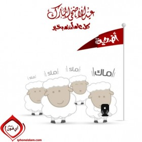 تهنئة بالعيد من آي-فون إسلام