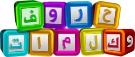 تطبيق حروف وكلمات الان في متجر البرامج