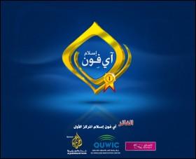 آي-فون إسلام يفوز بجائزة مركز جامعة قطر للاتصالات عن تطبيق حروف وكلمات