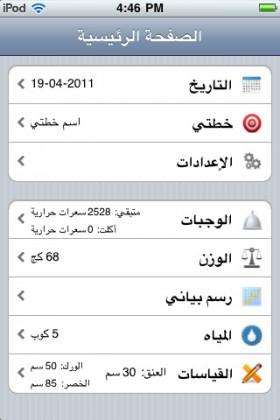 [61] اختيارات آي-فون إسلام لسبع تطبيقات مفيدة