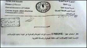 الآي-فون محظور في سوريا والأب البيولوجي للستيف جوبز يتضامن مع ثورة سوريا
