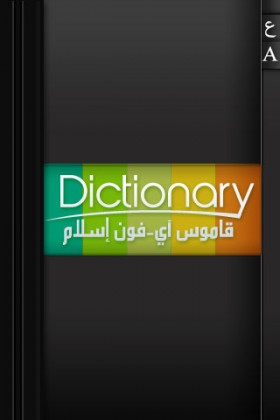 تحديث تطبيق قاموس آي-فون إسلام للإصدار 2.0