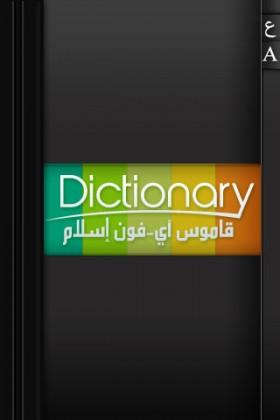 قاموس آي-فون إسلام