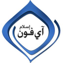 إنجازات آي-فون إسلام وأكثر المقالات قراءة في 2011