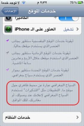 ميزة المؤشر للسياج الجغرافي في iOS 5.1