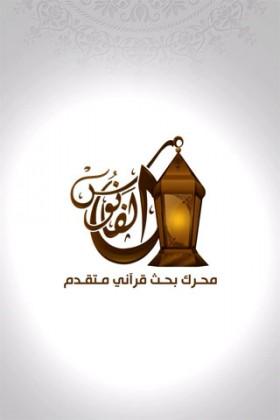 تطبيق الفانوس – محرك البحث القرآني المتقدم – الأن في متجر البرامج