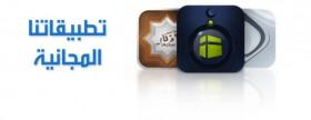 تطبيقات آي-فون إسلام المجانية