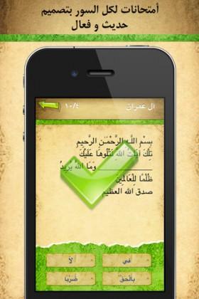 [83] اختيارات آي-فون إسلام لسبع تطبيقات مفيدة