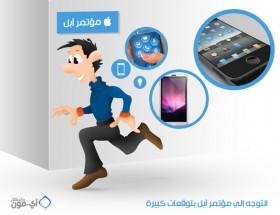 [4] كاريكاتير آي-فون إسلام